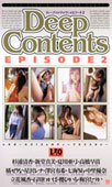 Deep Contents EPISODE 2