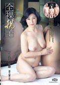 中出し近〇相姦 全裸親子 板倉幸江52歳