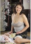 中出し近親相姦 濡れ透けノーブラ母の日常 藤倉玲子45歳