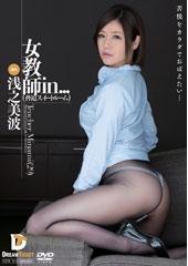 女教師in・・・(脅迫スイートルーム) 浅之美波29歳