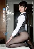 受付嬢in...(脅迫スイートルーム) 桜木優希音