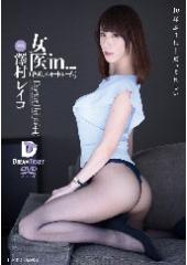 女医in...(脅迫スイートルーム) 澤村レイコ