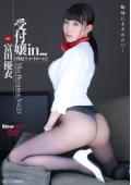 受付嬢in...(脅迫スイートルーム) 富田優衣