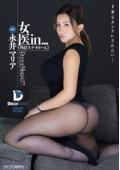 女医in...(脅迫スイートルーム) 永井マリア