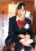ハニカミ 卒業 graduation 18歳 成宮ルリ