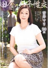 田舎の母子性交 絶倫童貞息子を優しく包み込む五十路母 青井マリ 50歳