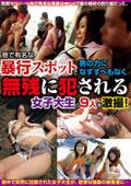 巷で有名な暴行スポットで男の力になすすべもなく無残に犯される女子大生ら9人を激撮!