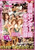 渋谷センター街ギャル泥酔 PARTY PEOPLE!