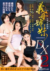 近親相姦物語 義母姉妹DX2
