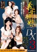 近〇相姦物語 義母姉妹DX3