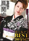 No.1美熟女 風間ゆみゴールデンBEST 200分SP!!