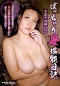 ぽっちゃり母堪能日記 多恵子38歳