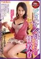 勃起にコミットする!どスケベ母さんのヤリすぎ性教育 高嶋杏子 46歳