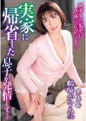 実家に帰省した息子が発情して…艶義母 嶋崎かすみ 46歳