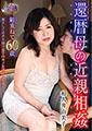 還暦母の近〇相姦 和久井由美子 60歳