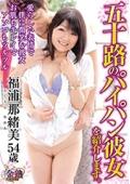 五十路のパイパン彼女を紹介します。 福浦那緒美 54歳