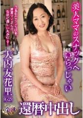 美人ママのスナックへいらっしゃい 還暦中出し 大内友花里 62歳