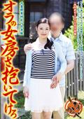 オラの女房さ抱いてけろ 千葉県某村からの手紙 仲間麗奈38歳