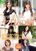 ママ友!増刊号 ヤリ友の輪