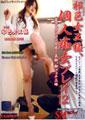 SM PLAY LIVE vol.6 祁邑女王様、個人痴女プレイパート2