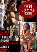 G.B.O 山口ナオミ PERFECT BODY 上から95・60・90 藤沢成海 ULTRA BODY 上から98.55.83 高嶋陽子