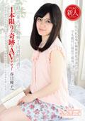 県立某大学に勤務する図書館司書が1本限りの奇跡のAVデビュー 春日優子