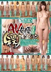 AV女優裸コレクション第五弾