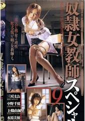 奴隷女教師スペシャル 9