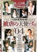 ベスト・オブ・コレクト 被虐の天使たち'04