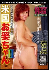 米国お婆ちゃん2 ギネス級高齢セックス
