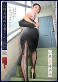 九時五時の人妻さん 小早川怜子32歳