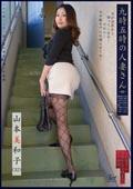 九時五時の人妻さん 山本美和子32歳