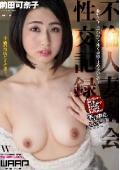 不倫人妻密会性交記録 前田可奈子