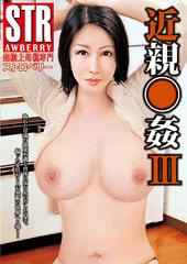 近親○姦 3 浅井舞香42歳