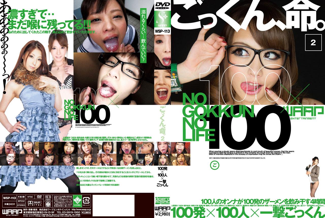 Aika ごっくん ごっくん、命。2 100発×100人×一撃ごっくん - avチャンネル
