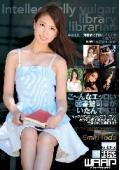 こ〜んなエッロい図書館司書がいたんです!!! 戸田エミリ