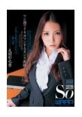 ツン顔でイキガマンするオンナ教師 友田彩也香23歳