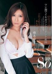 ツン顔でイキガマンするオンナ教師 椎名ゆな25歳
