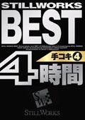 STILL WORKS BEST〜手コキ〜 VOL.4