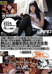 企画に煮詰まったAV監督「松方ピロム」が夜の街・渋谷を徘徊し漫画喫茶にガチ潜入!熱心に漫画を読む女子大生を食事に誘い出してラブホに連れ込み成功!