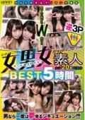 公式サイト 女男女@gyaku_3p.comやっぱ逆3Pだな!BEST5時間  素人女子20名出演中