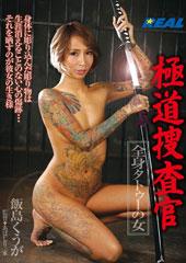 全身タトゥーの女 極道捜査官 飯島くうが