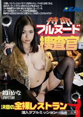 特命フルヌード捜査官 決意の全裸レストラン潜入ダブルミッション 鶴田かな 真田美樹