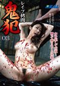 レイプ拷問 鬼犯03