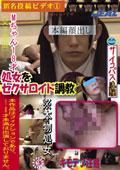 匿名投稿ビデオ 1 処女をセクサロイド調教 Mちゃん18才(父子家庭)