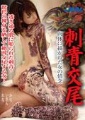 肉体に描かれた女の情念 刺青交尾