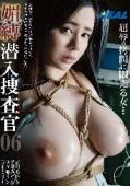 媚縛 潜入捜査官06