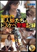 恥知らずな素人娘たちのドスケベ交尾記録 Vol.1