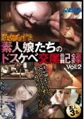 恥知らずな素人娘たちのドスケベ交尾記録 Vol.2
