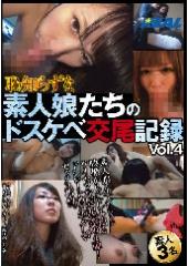 恥知らずな素人娘たちのドスケベ交尾記録Vol.4